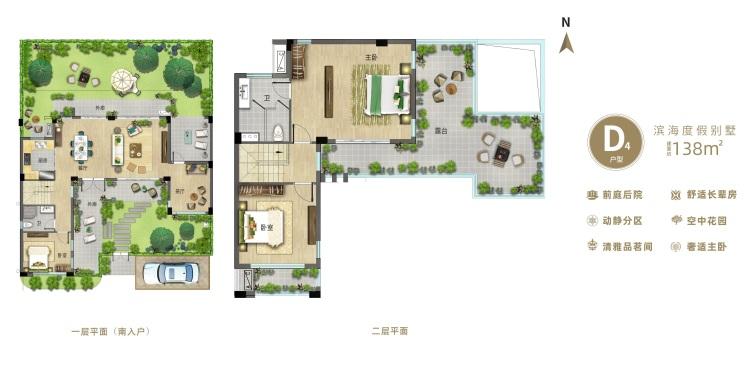 别墅D4户型 4室2厅2卫 建面138㎡