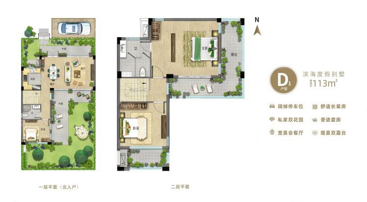 别墅D1户型 3室2厅2卫 建面113㎡