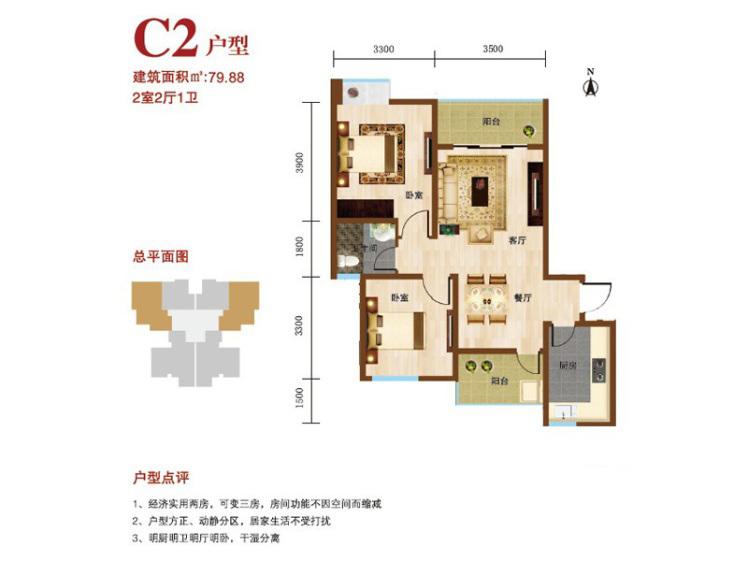 C2户型 2室2厅1卫 建面79.88㎡