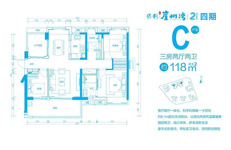 四期C户型 3房2厅2卫 建面118㎡