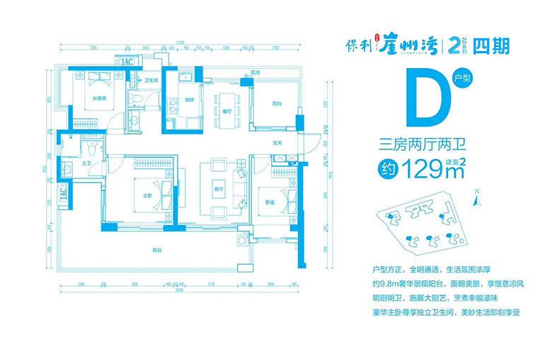四期D户型 3房2厅2卫 建面129㎡