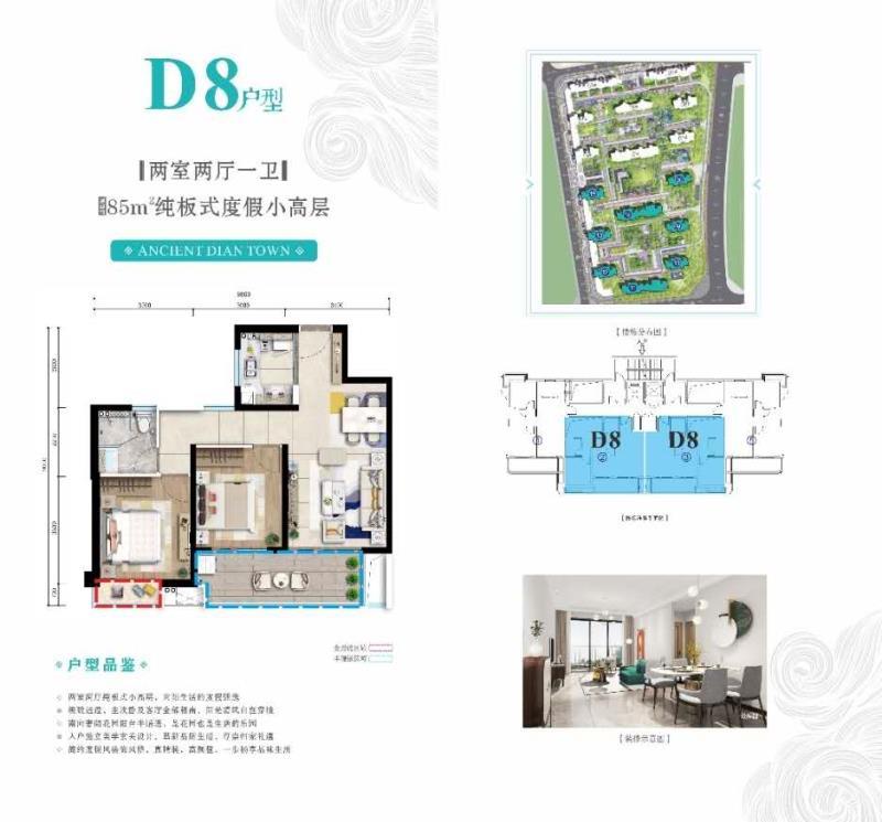 D8户型  2室2厅1卫  建面85㎡