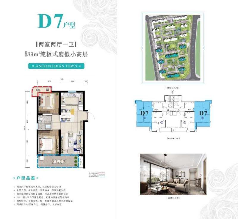 D7户型  2室2厅1卫  建面89㎡