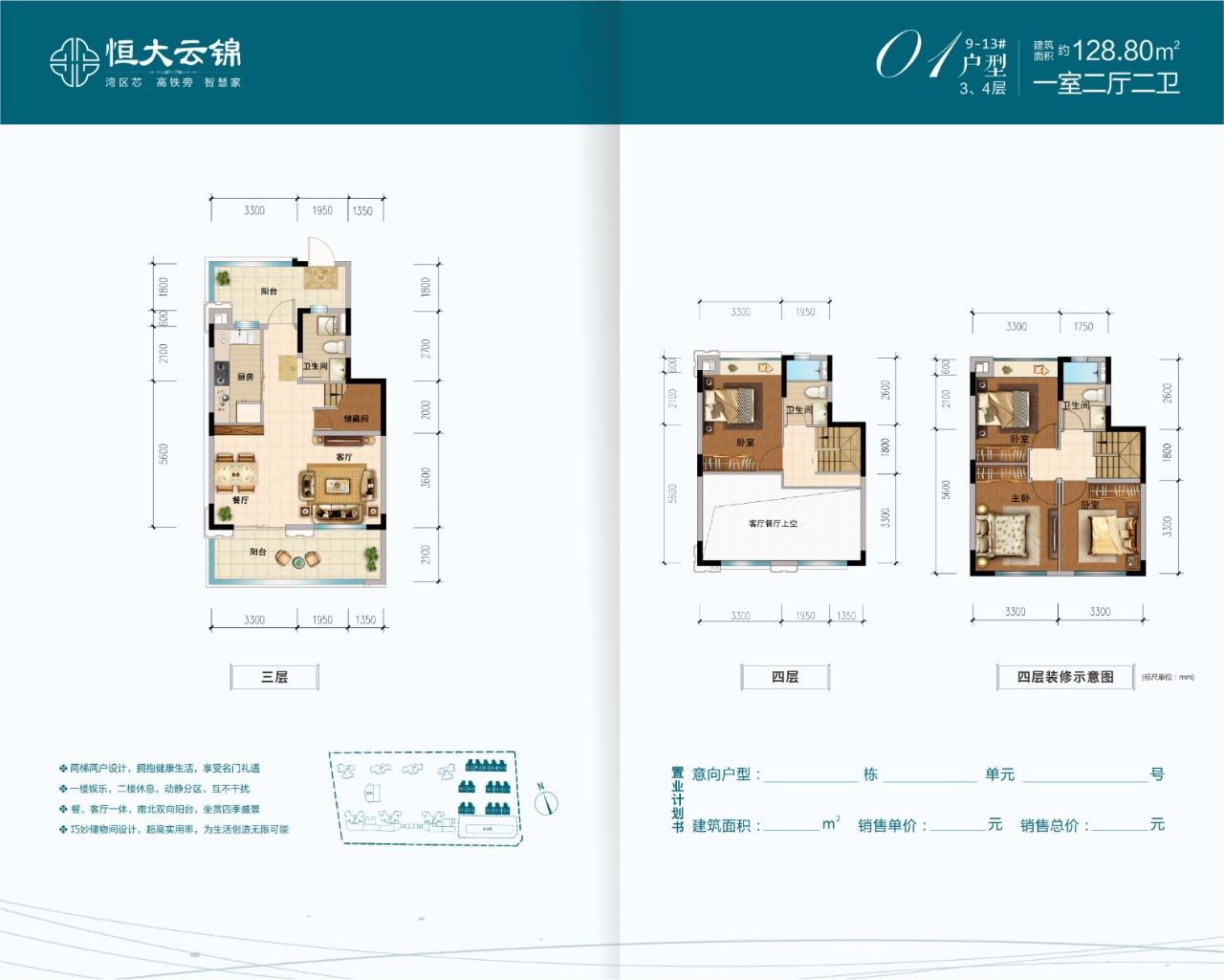 复式洋房01户型 1房2厅2卫 建面:128.8㎡