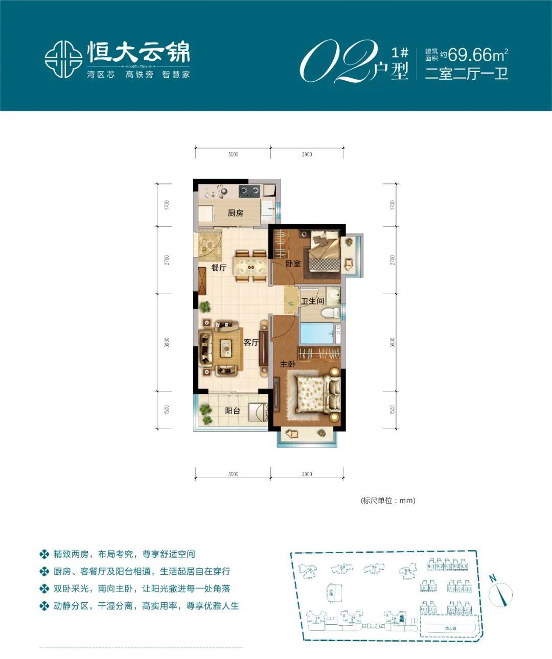 02户型 2房2厅1卫 建面:92.39㎡
