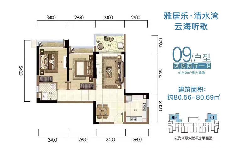 云海听歌 09户型 2房2厅1卫 建面80.56-80.69㎡