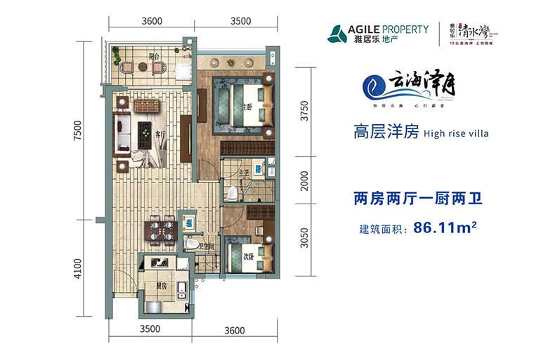 云海泽月 高层洋房 2房2厅2卫 建面86.11㎡