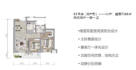 B户型 两房两厅一卫 建面88㎡