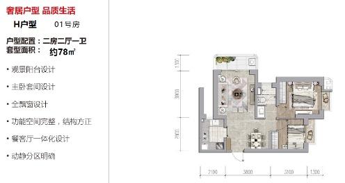H户型 二房二厅一卫 建面78㎡