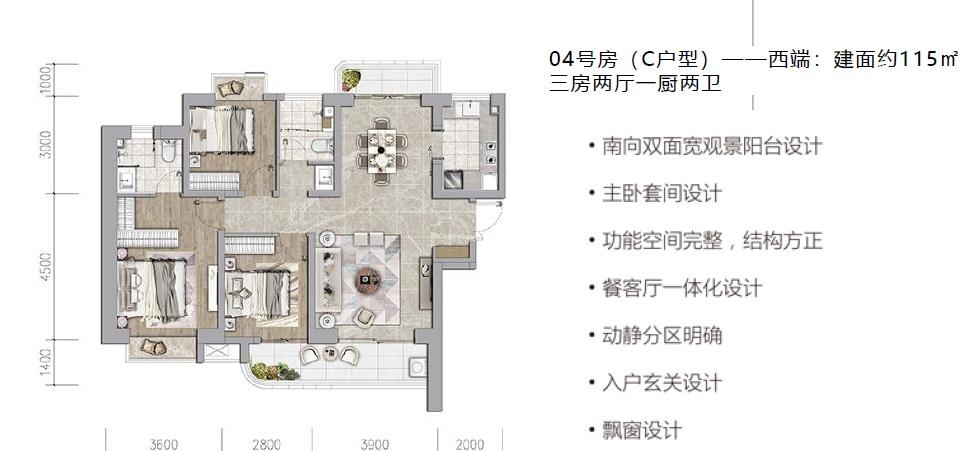 C户型 三房两厅 建面115㎡
