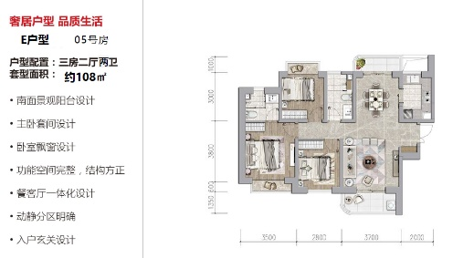 E户型 三房二厅两卫 建面108㎡