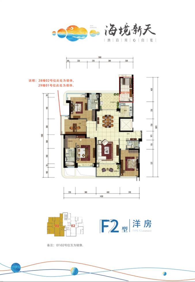 海境新天F2型洋房 4室2厅3卫 建面约212.62-212.66㎡