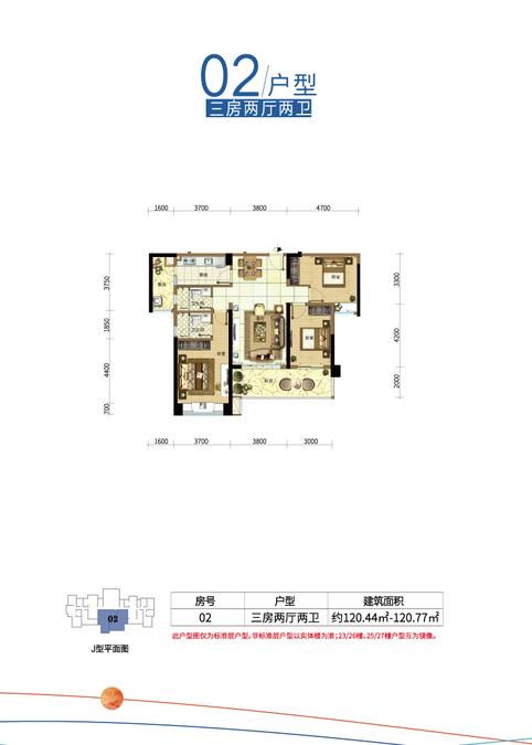 海境新天J型洋房 3室2厅2卫 建面约120.44-120.77㎡