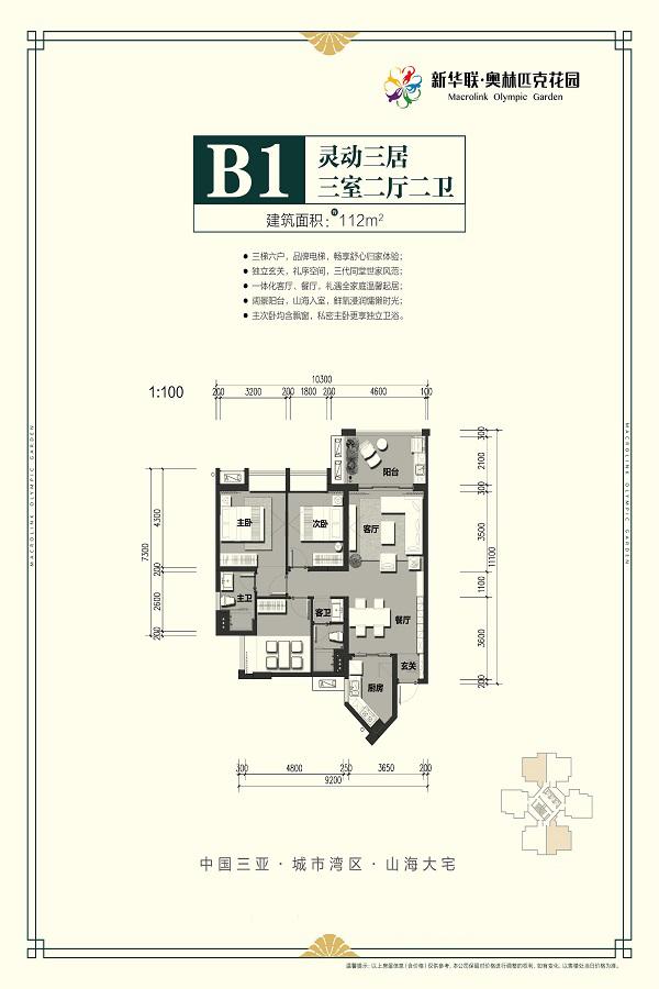 B1户型 3房2厅2卫 建面112㎡