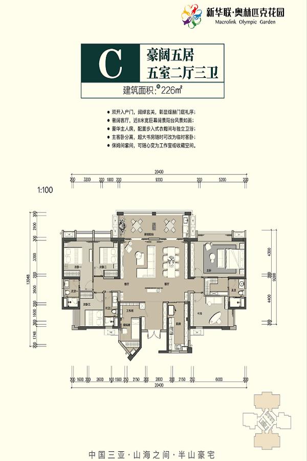 C户型 5房2厅3卫 建面226㎡
