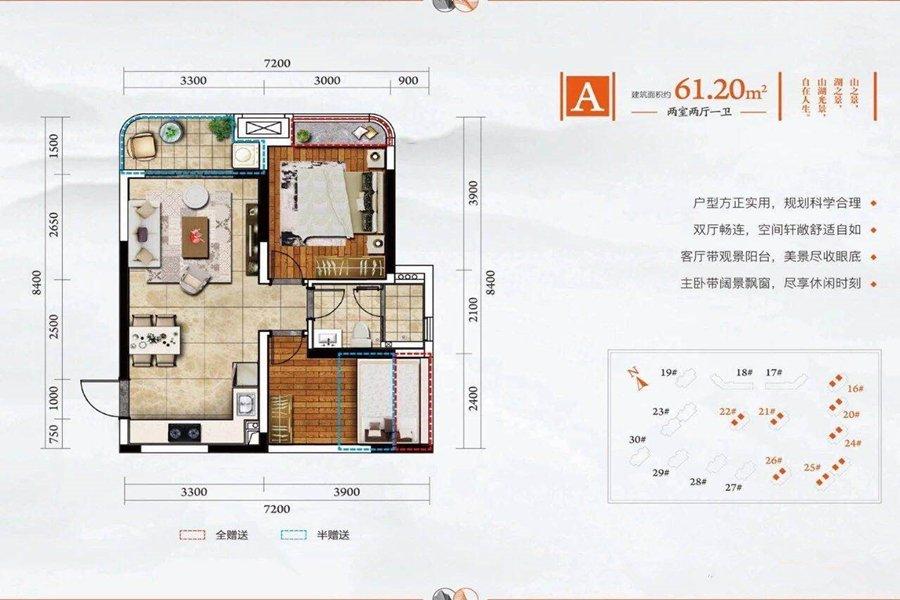 二期A户型 2室2厅1卫1厨 建面61.20㎡
