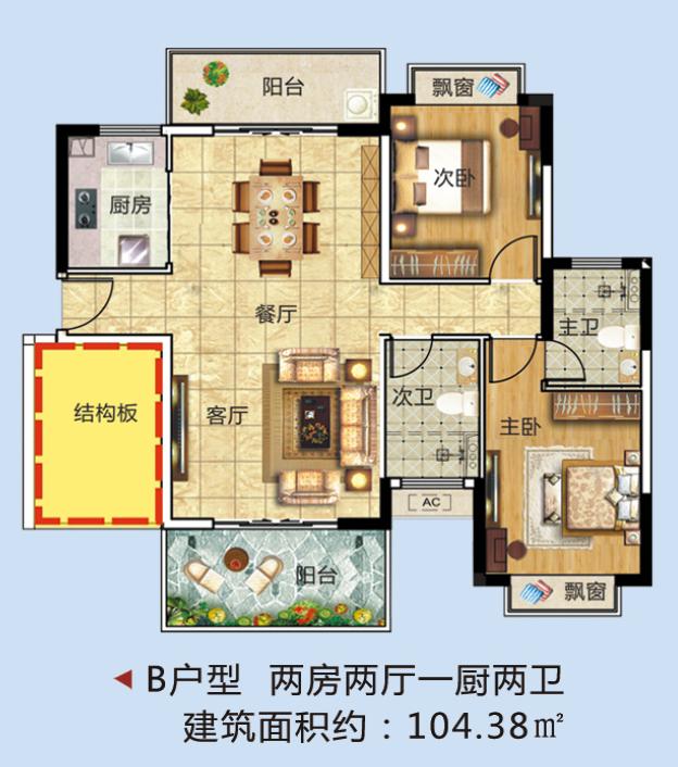 B户型 2房2厅1厨2卫 建面104.38㎡