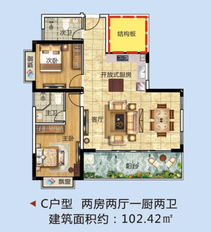 C戶型 2房2廳1廚2衛 建面102.42㎡