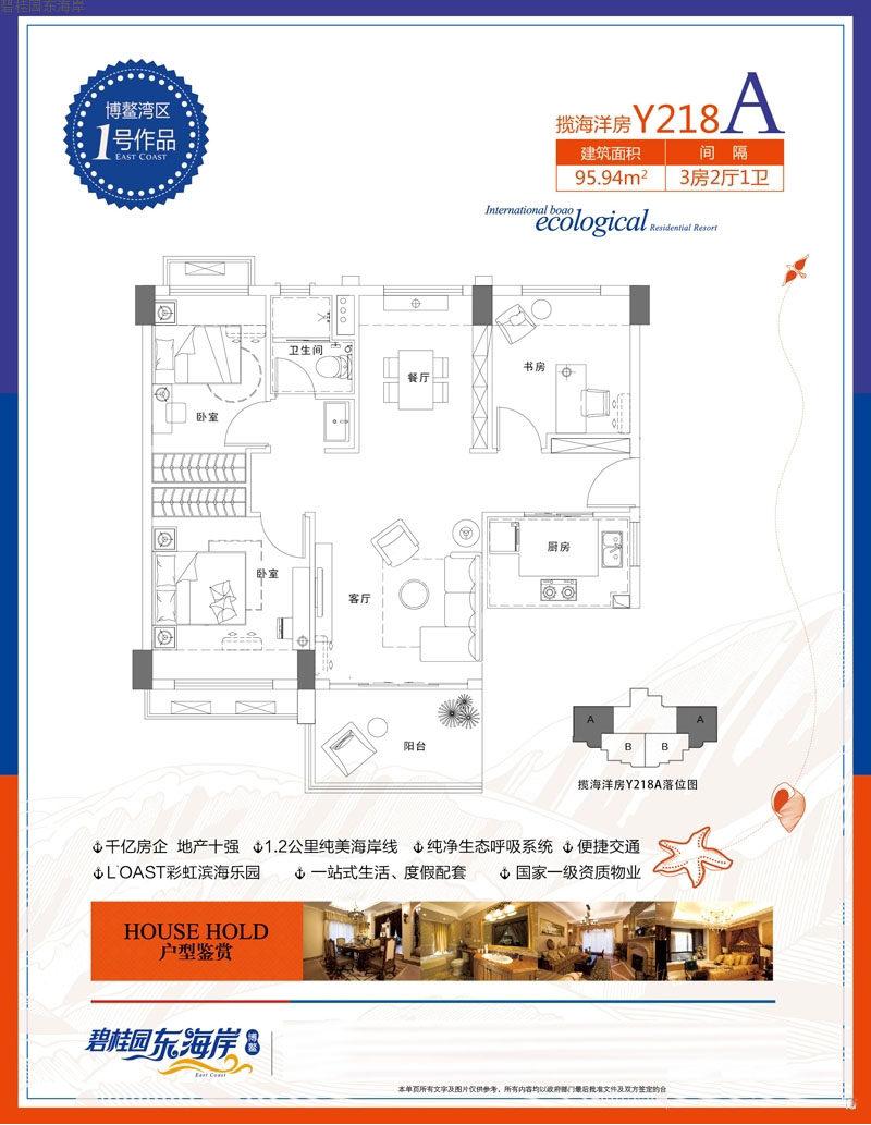揽海洋房Y218A户型 3房2厅1卫1厨 建面95.94㎡