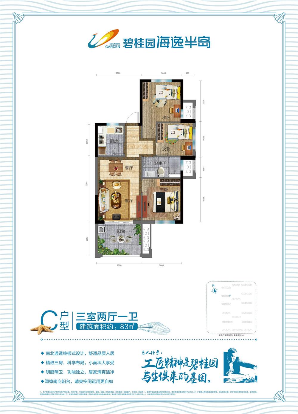 C户型 3室2厅1卫 建面83