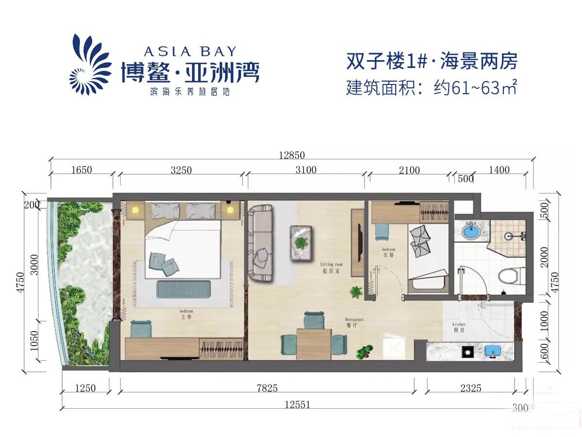 1#公寓 2室1厅1卫 建面约61-63㎡