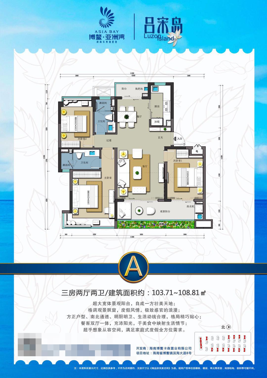 吕宋岛A户型 3房2厅2卫 建面约103.71-108.81㎡