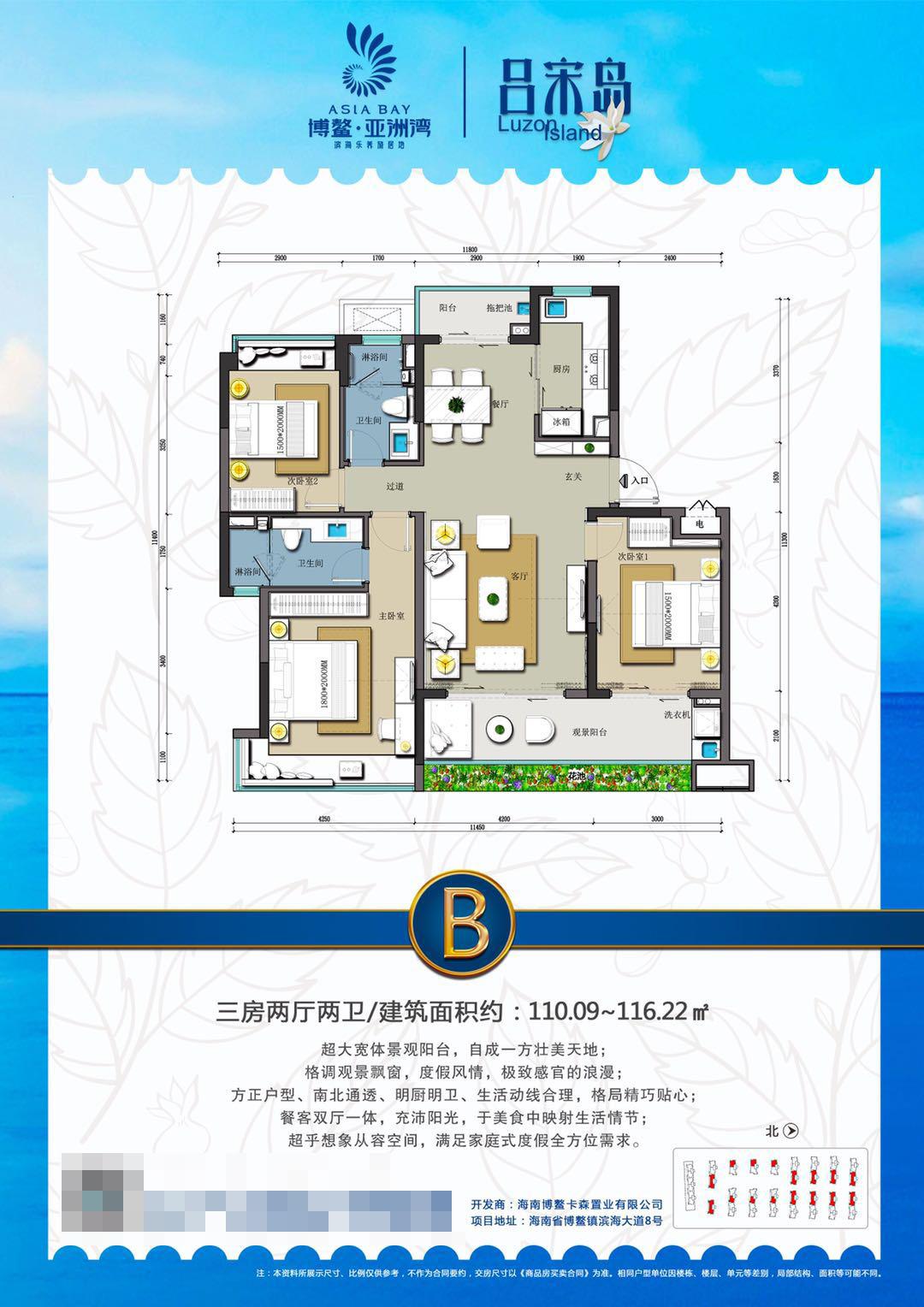 吕宋岛B户型 3房2厅2卫 建面约110.09-116.22㎡