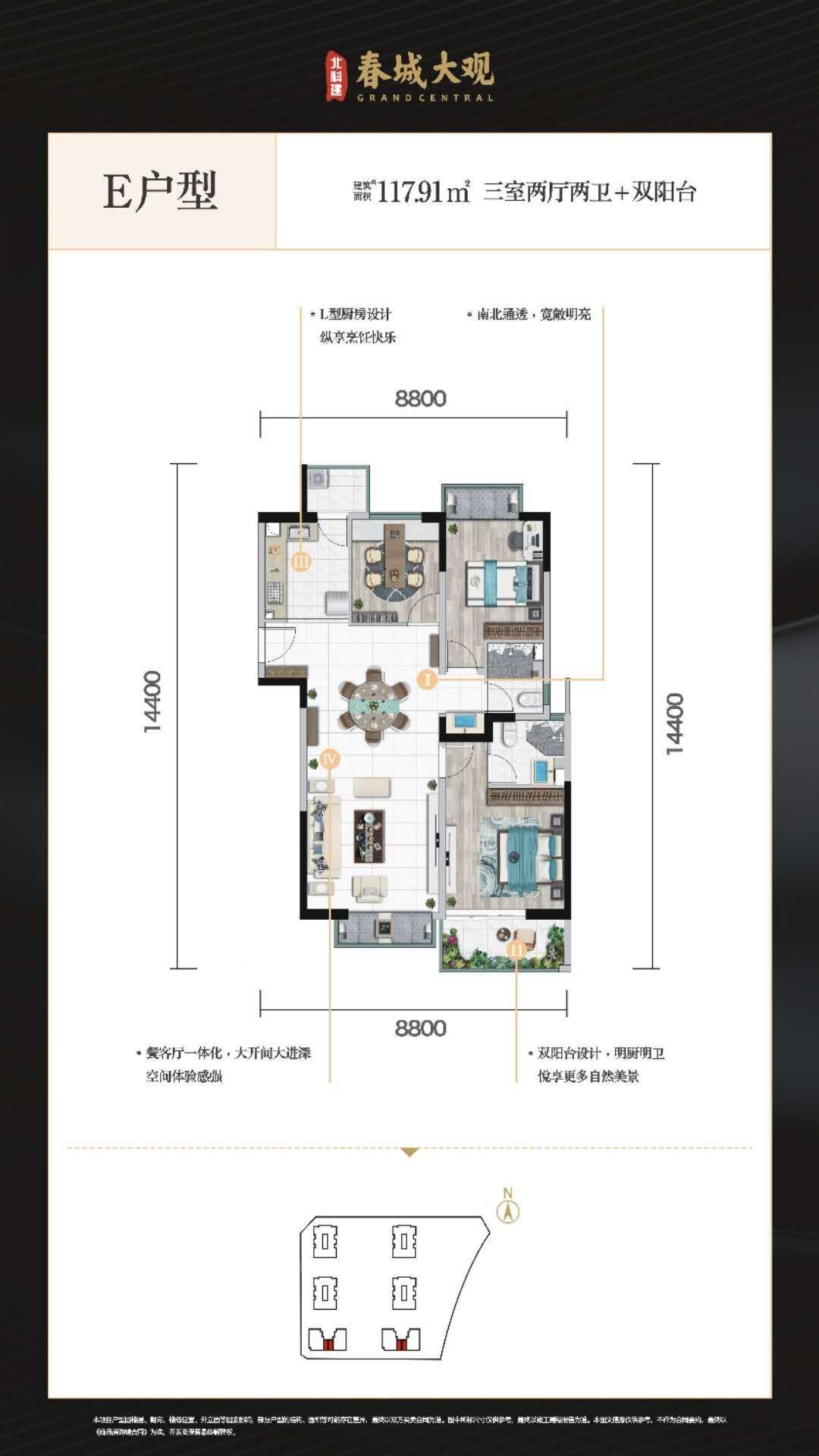 E户型 3室2厅2卫 建面117.91㎡