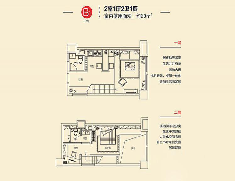 B1户型 2室1厅2卫 建面约60㎡