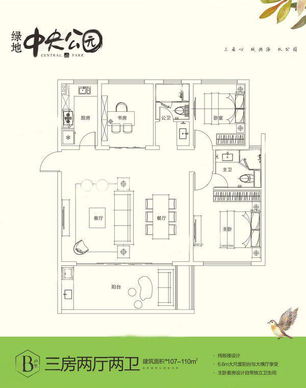 B户型 3房2厅2卫 建面:107㎡