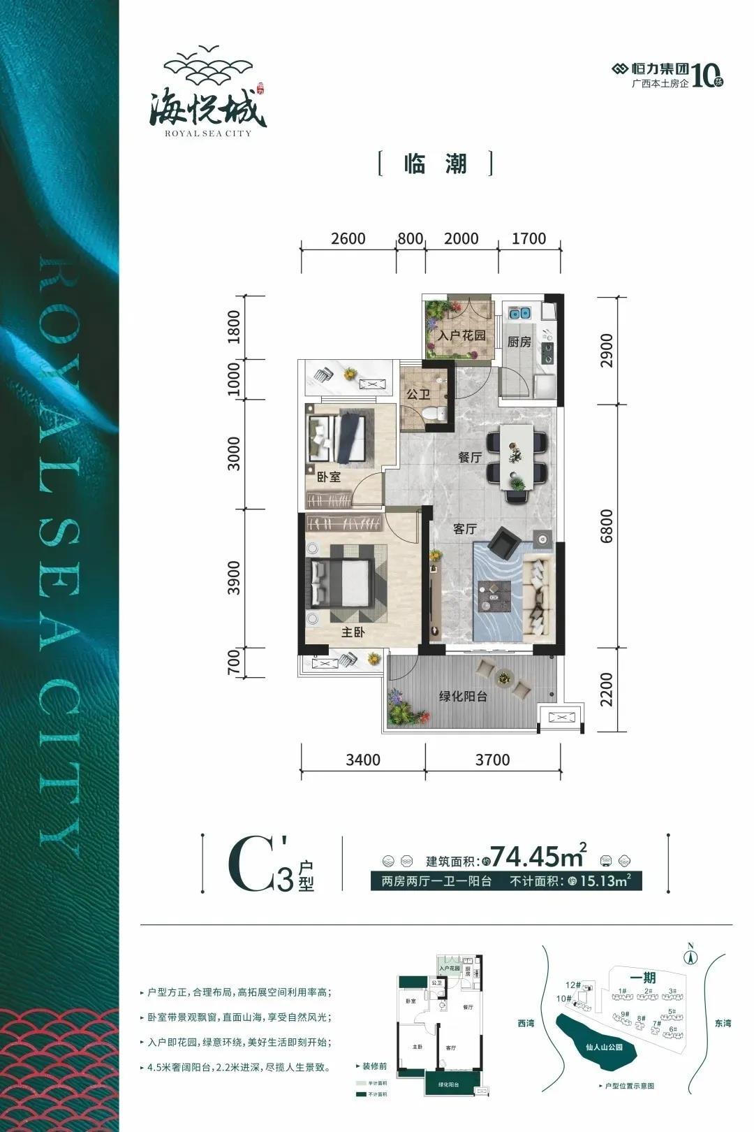 C3户型 2房2厅1卫 建面74.45㎡
