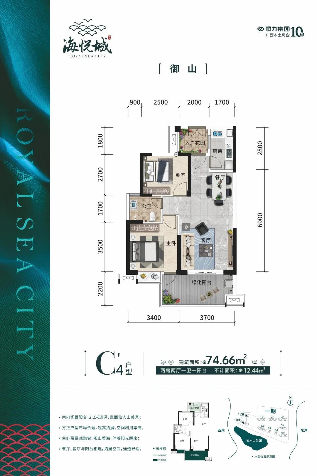 C4户型 2房2厅1卫 建面74.66㎡