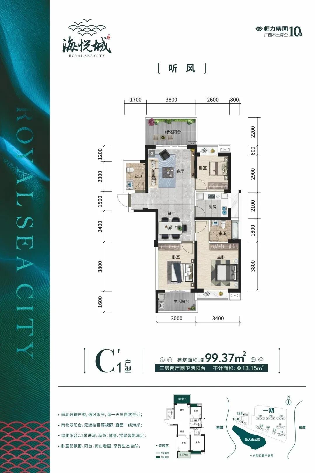 C1户型 3房2厅2卫 建面99.37㎡