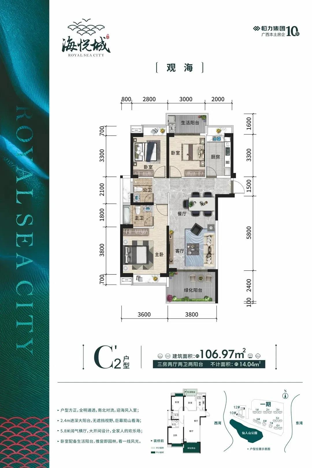 C2户型 3房2厅2卫 建面106.97㎡