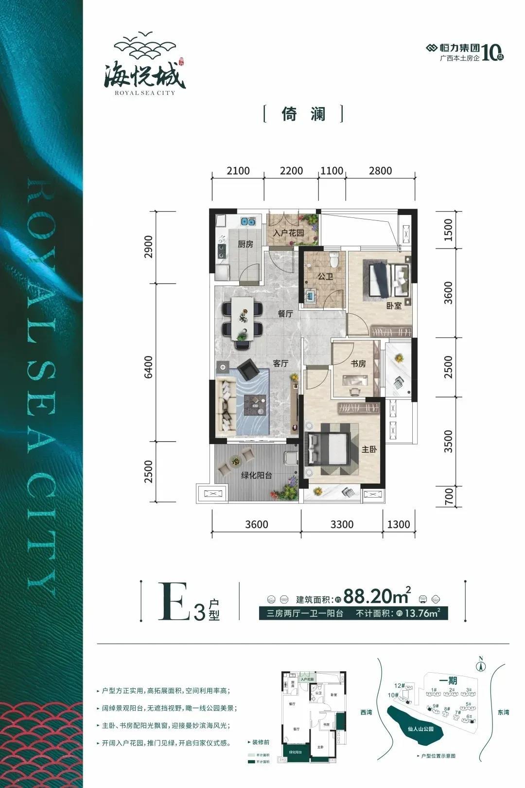 E3户型 3房2厅1卫 建面88.2㎡