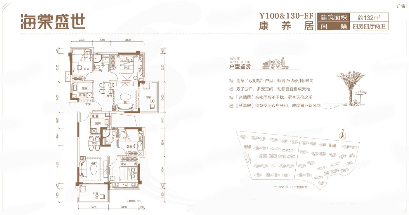 康养居EF户型 4房4厅2卫1厨 建面:132㎡