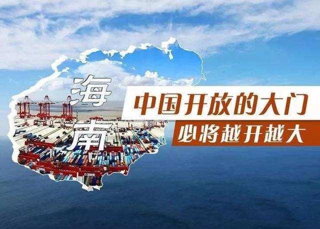 海南自贸港丨2020年海南置业不仅康养度假,更是助资未来!