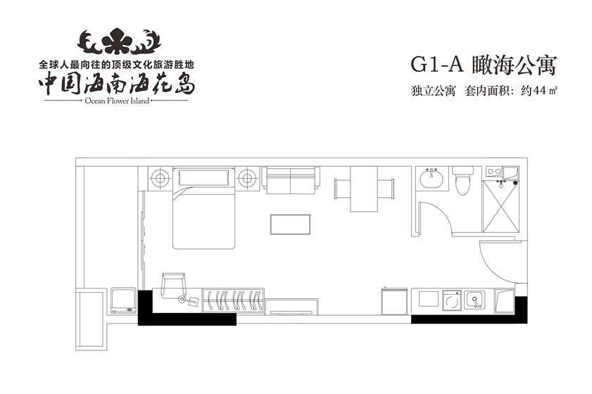 G1-A瞰海公寓 1房1厅 建面:44㎡