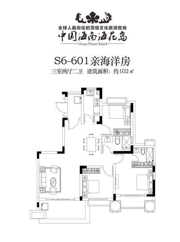 S6-601亲海洋房 3房2厅2卫 建面约102㎡