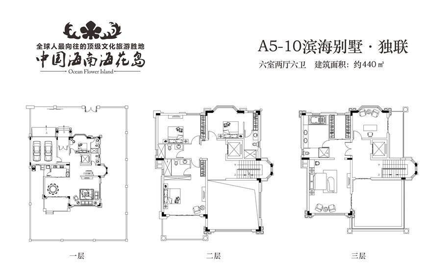 A5-10滨海独栋别墅 6房2厅6卫 建面:440㎡