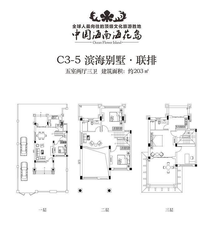 G3-5滨海联排别墅 5房2厅3卫 建面:203㎡