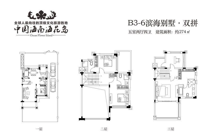 G3-6滨海双拼别墅 5房2厅4卫 建面:274㎡