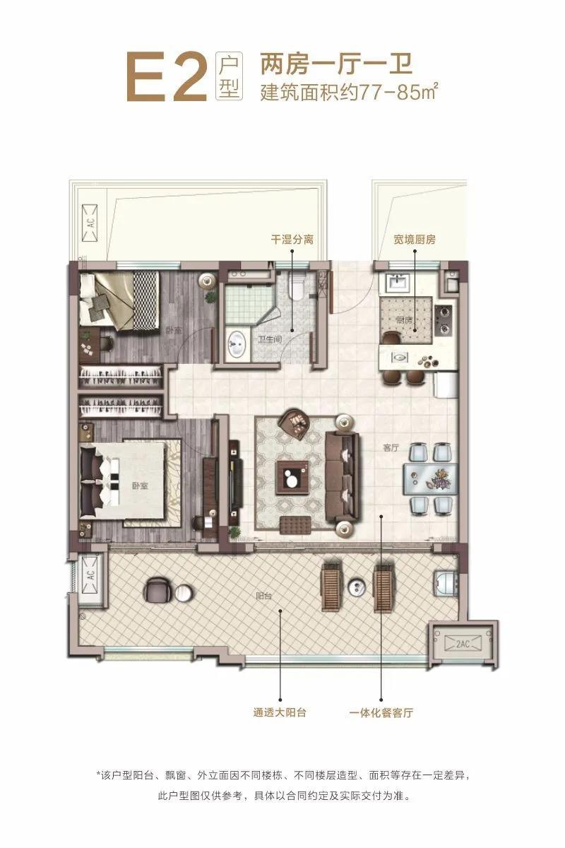 九号院洋房E2户型 2房1厅1卫 建面:77-85㎡
