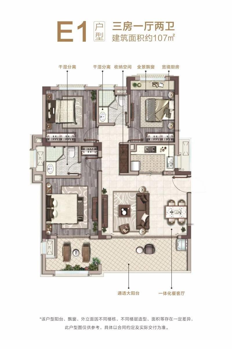 九号院洋房E1户型 3房1厅2卫 建面:107㎡