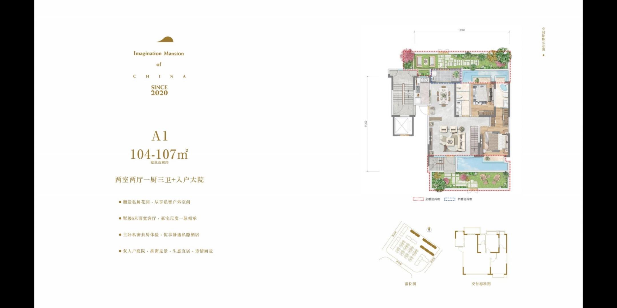 A1户型 2室2厅3卫 建面104-107㎡