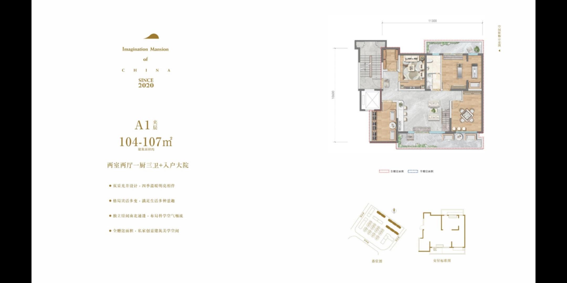 A1夹层 2室2厅3卫 建面104-107㎡
