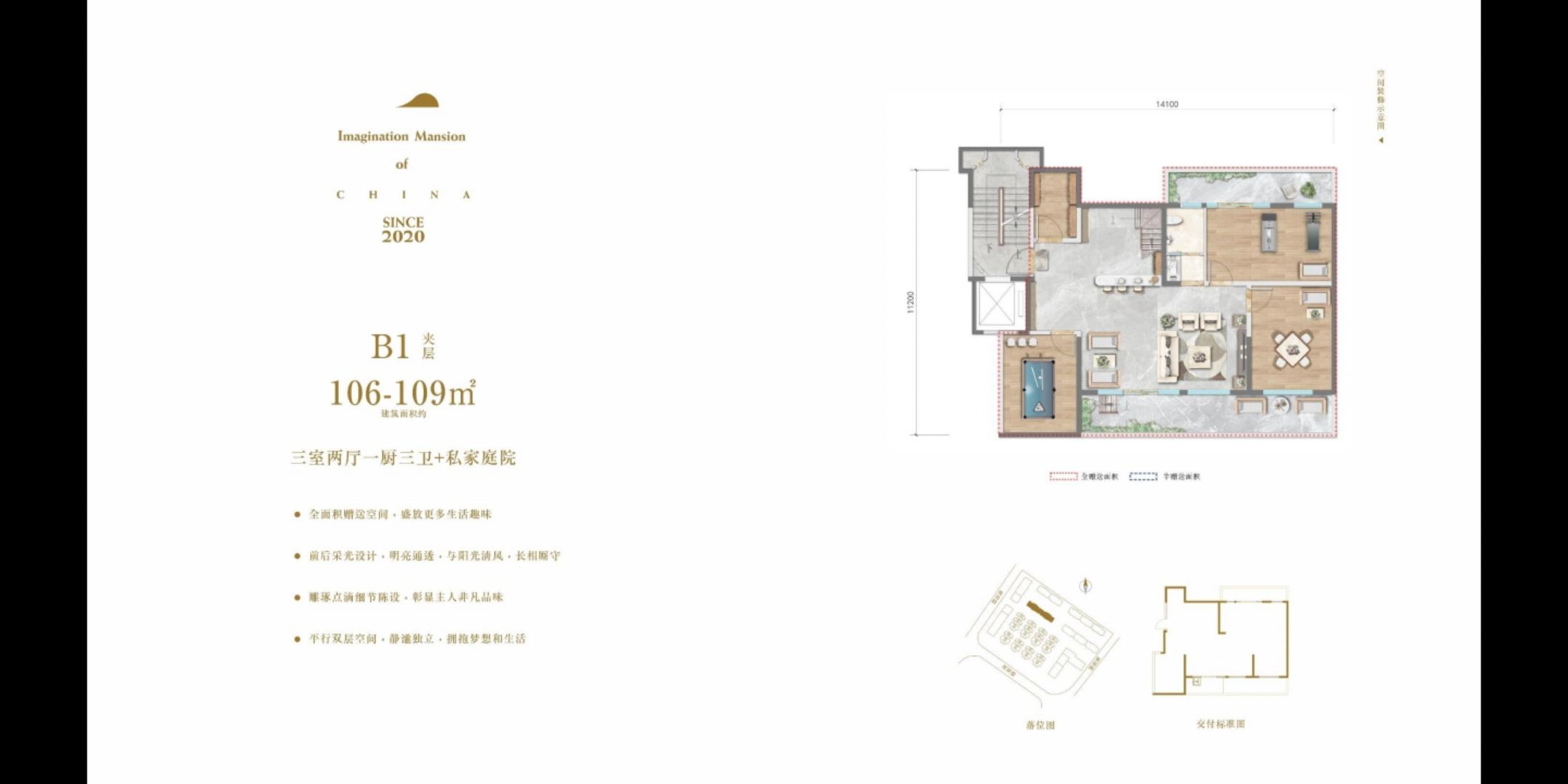 B1夹层 3室2厅3卫 建面106-109㎡
