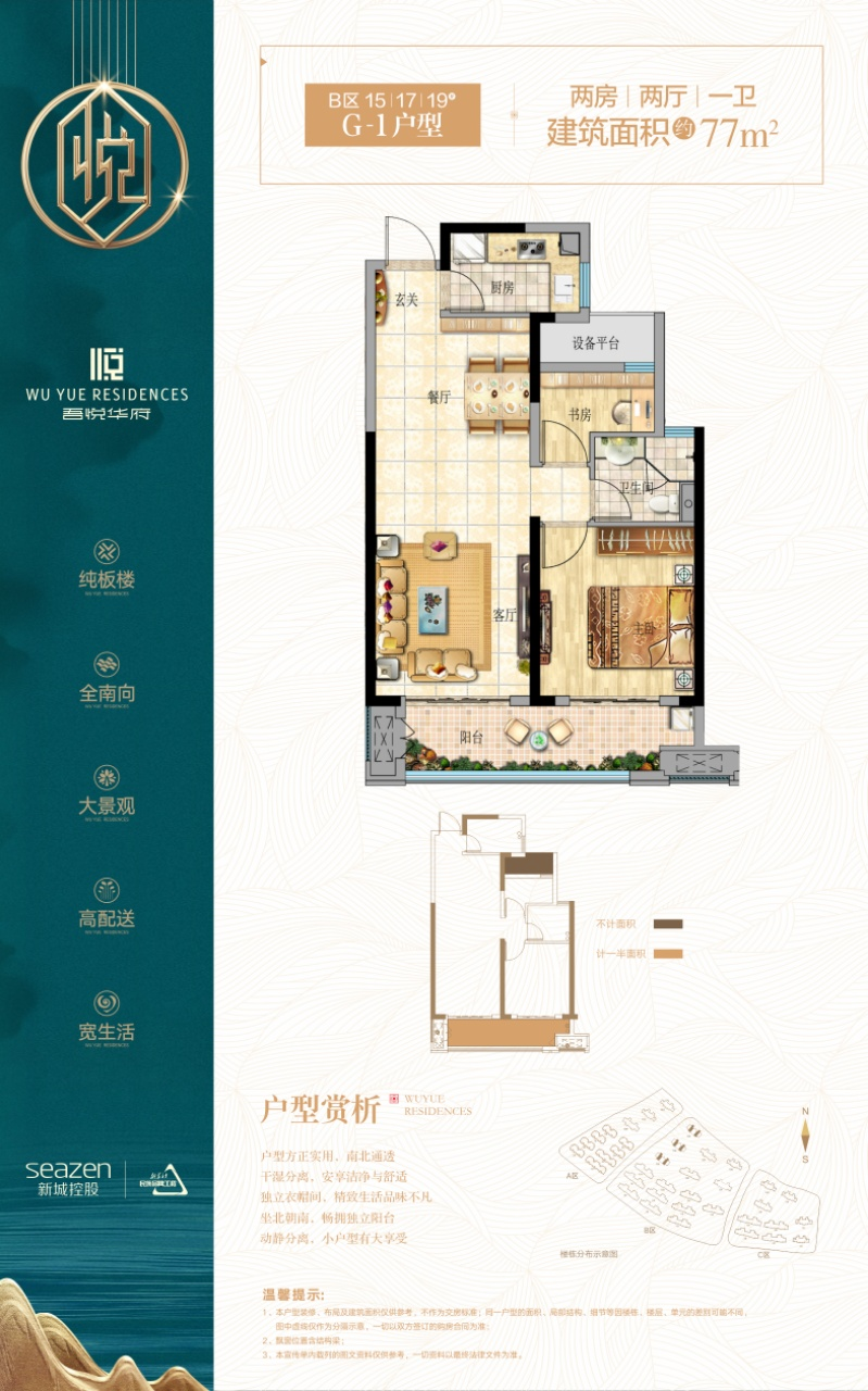 G-1户型 2室2厅1卫 建面77㎡