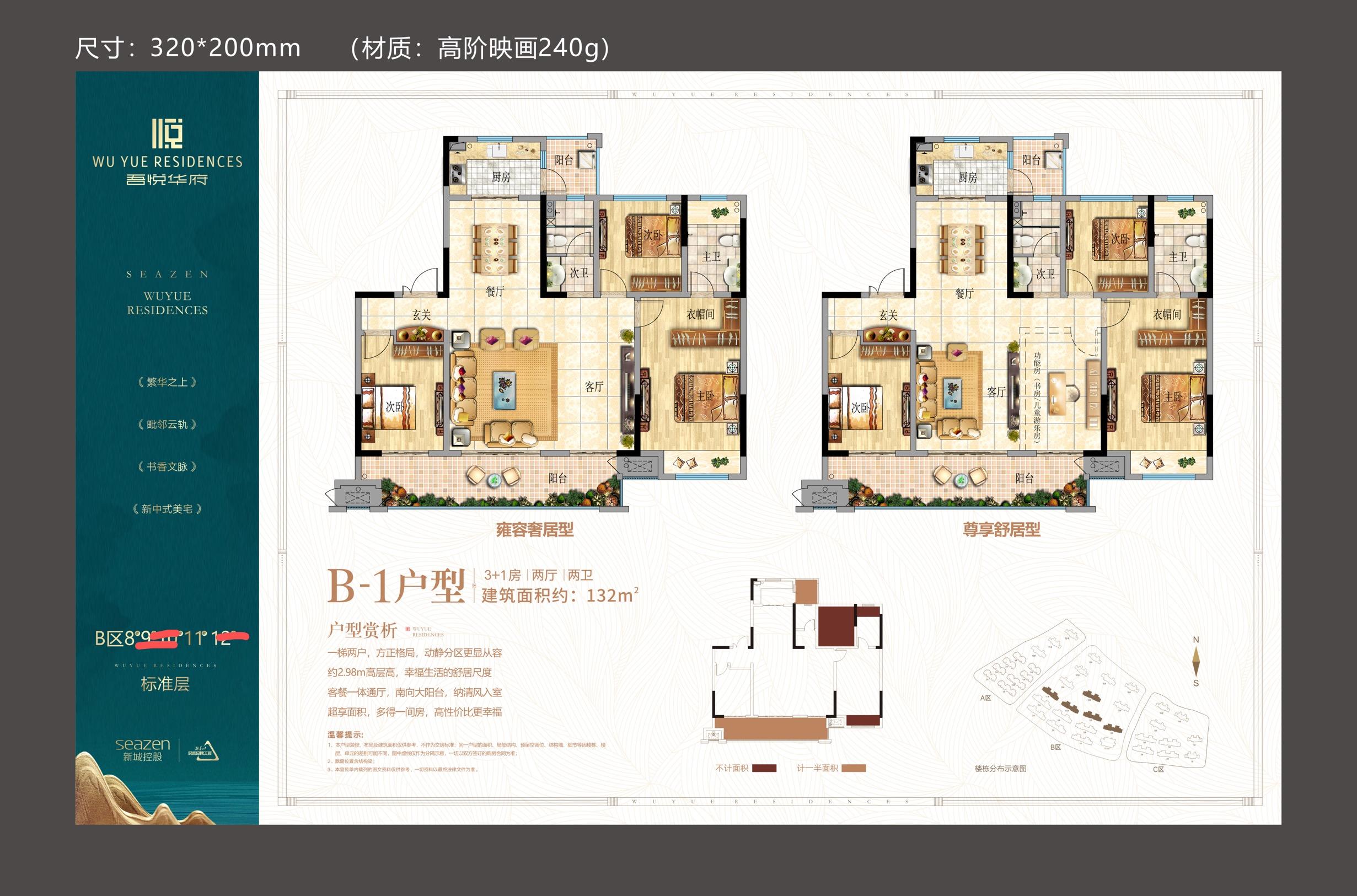 B-1户型 3+1室2厅2卫 建面132㎡