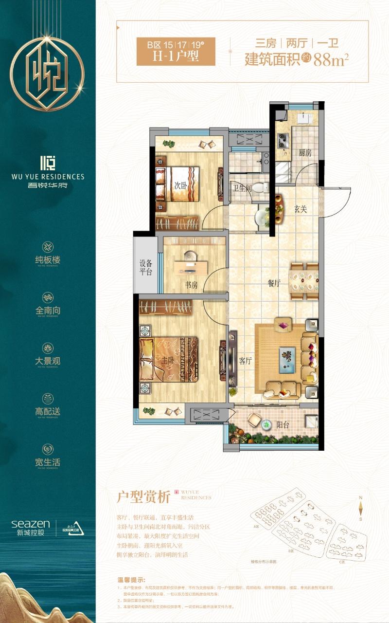 H-1户型 3室2厅1卫 建面88㎡